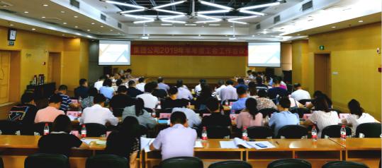 杭钢工会召开半年度工作会议_meitu_3.jpg